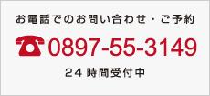 お電話でのお問い合わせ・ご予約 TEL0897-55-3149 24時間受付中